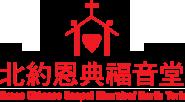 Grace Chinese Gospel Church of North York